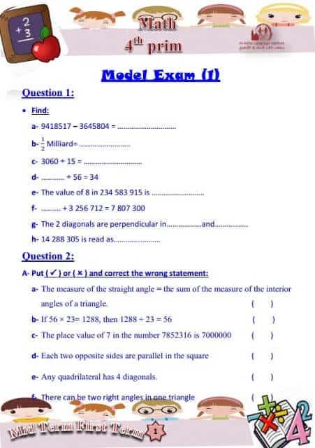 المراجعة النهائية ماث لغات للصف الرابع الابتدائي الترم الأول