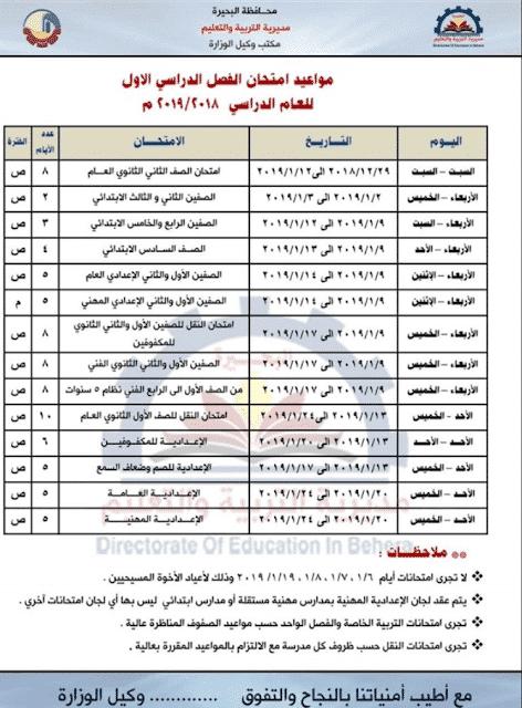 جدول امتحانات الترم الاول 2019 محافظة البحيرة