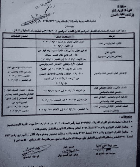 جدول امتحانات الترم الاول 2019 محافظة قنا