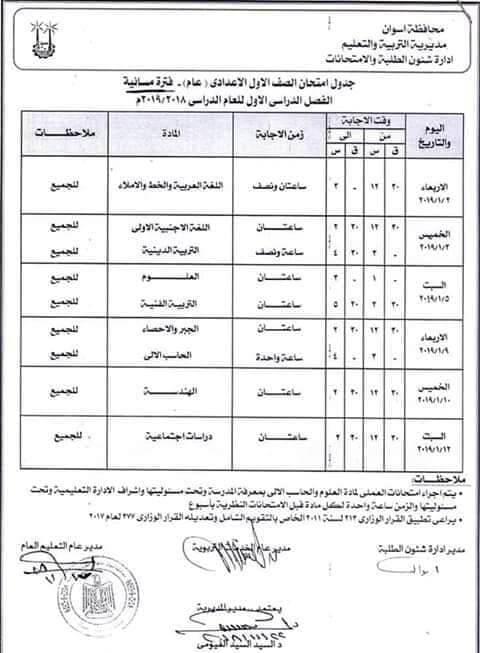 جدول امتحانات الصف الاول الاعدادي الترم الاول 2019 محافظة اسوان