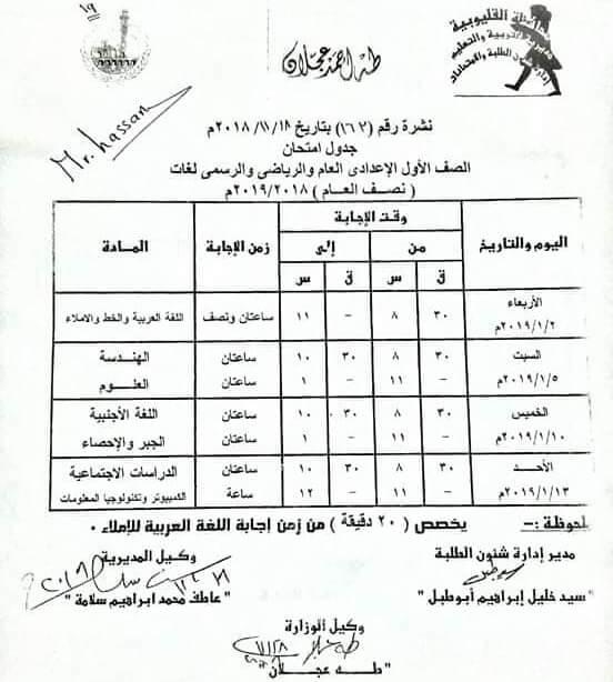 جدول امتحانات الصف الاول الاعدادي الترم الاول 2019 محافظة القليوبية