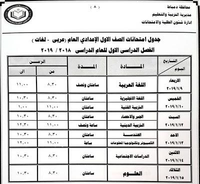جدول امتحانات الصف الاول الاعدادي الترم الاول 2019 محافظة دمياط
