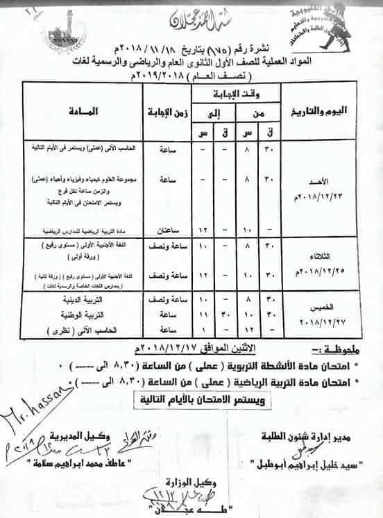 جدول امتحانات الصف الاول الثانوي الترم الاول 2019 محافظة القليوبية