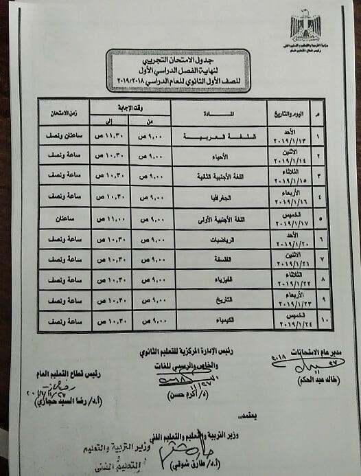 جدول امتحانات الصف الاول الثانوي الترم الاول 2019 محافظة كفر الشيخ