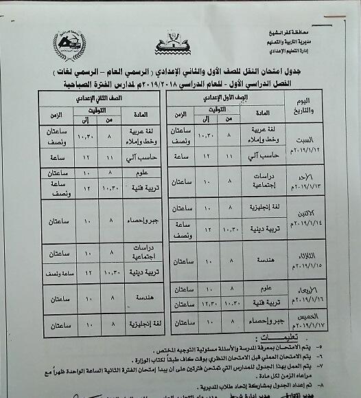 جدول امتحانات الصف الاول والثاني الاعدادي الترم الاول 2019 محافظة كفر الشيخ