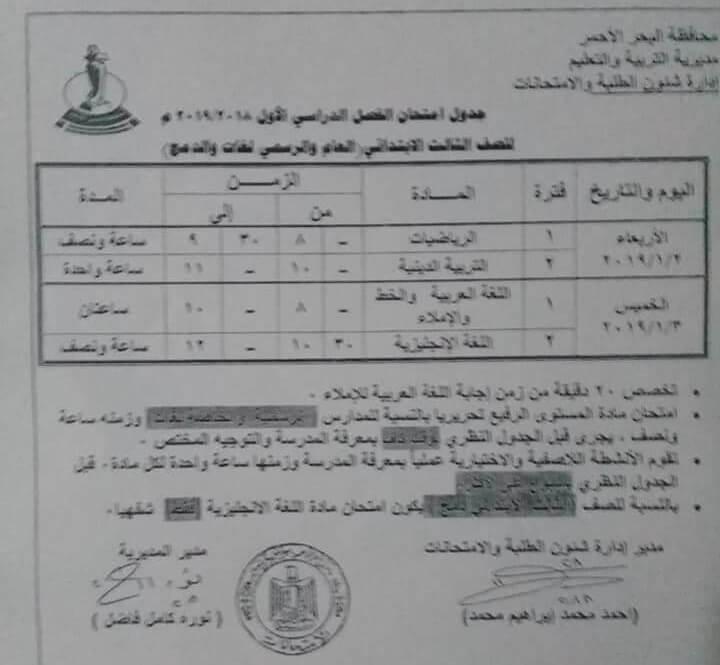 جدول امتحانات الصف الثالث الابتدائي الترم الاول 2019 محافظة البحر الأحمر