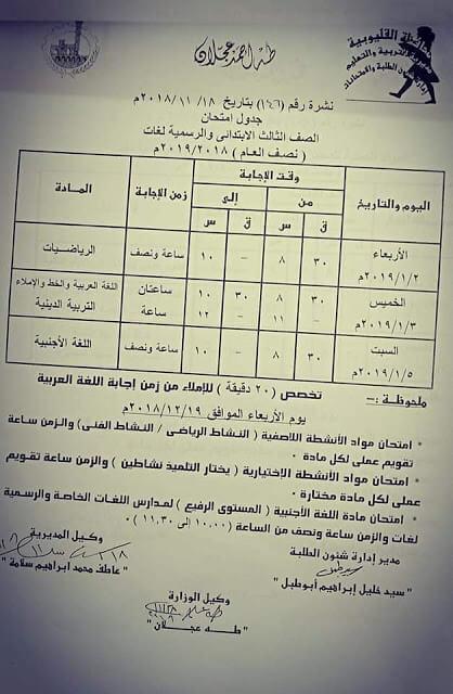 جدول امتحانات الصف الثالث الابتدائي الترم الاول 2019 محافظة القليوبية