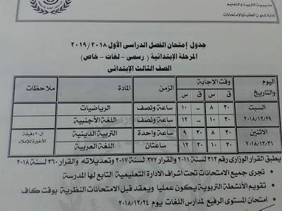 جدول امتحانات الصف الثالث الابتدائي الترم الاول 2019 محافظة بورسعيد