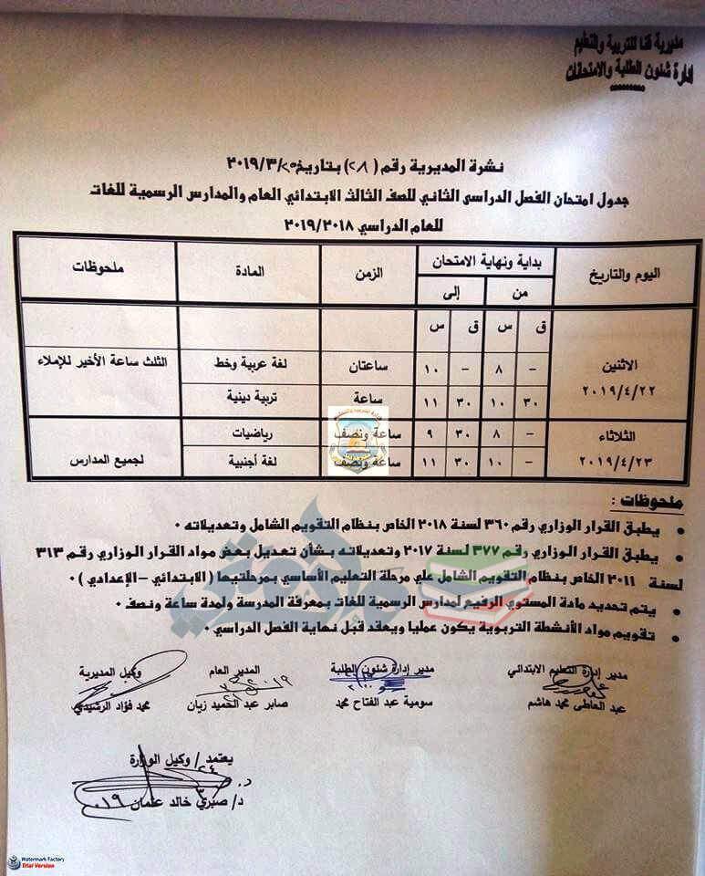 جدول امتحانات الصف الثالث الابتدائي الترم الثاني 2019 محافظة قنا
