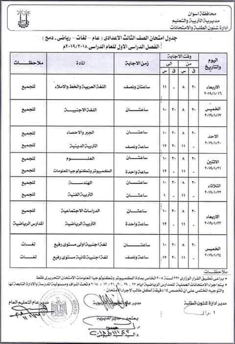 جدول امتحانات الصف الثالث الاعدادي الترم الاول 2019 محافظة اسوان
