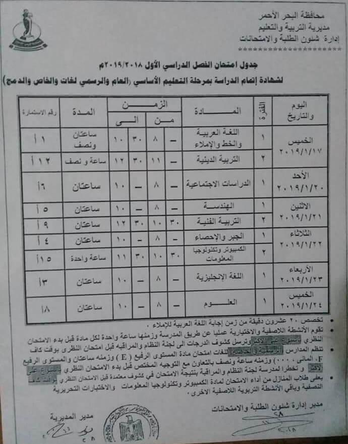 جدول امتحانات الصف الثالث الاعدادي الترم الاول 2019 محافظة البحر الأحمر