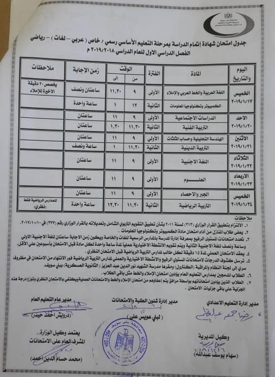 جدول امتحانات الصف الثالث الاعدادي الترم الاول 2019 محافظة بني سويف