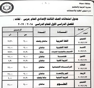 جدول امتحانات الصف الثالث الاعدادي الترم الاول 2019 محافظة دمياط