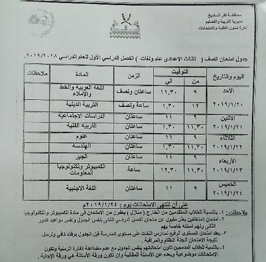 جدول امتحانات الصف الثالث الاعدادي الترم الاول 2019 محافظة كفر الشيخ