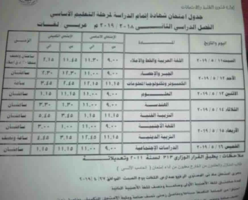 جدول امتحانات الصف الثالث الاعدادي الترم الثاني 2019 محافظة الدقهلية