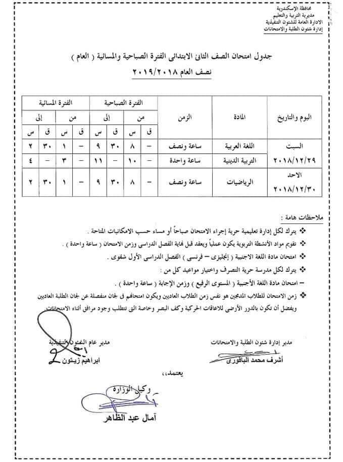 جدول امتحانات الصف الثاني الابتدائي الترم الاول 2019 محافظة الاسكندرية