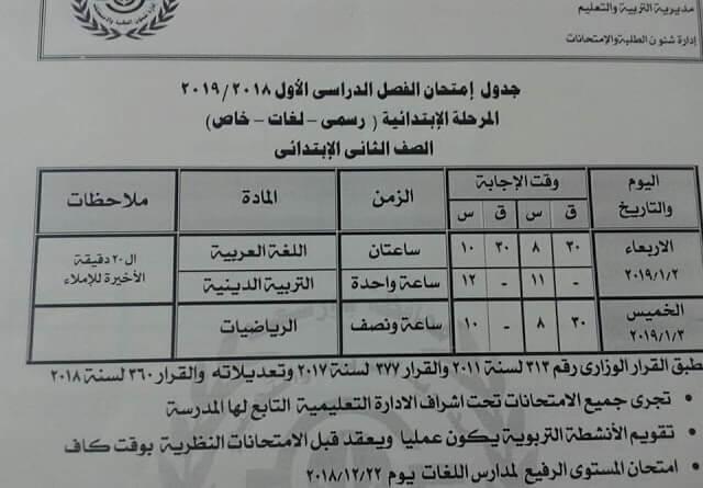 جدول امتحانات الصف الثاني الابتدائي الترم الاول 2019 محافظة بورسعيد