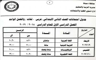 جدول امتحانات الصف الثاني الابتدائي الترم الاول 2019 محافظة دمياط