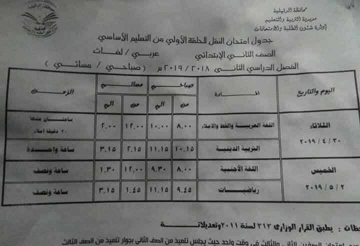 جدول امتحانات الصف الثاني الابتدائي الترم الثاني 2019 محافظة الدقهلية