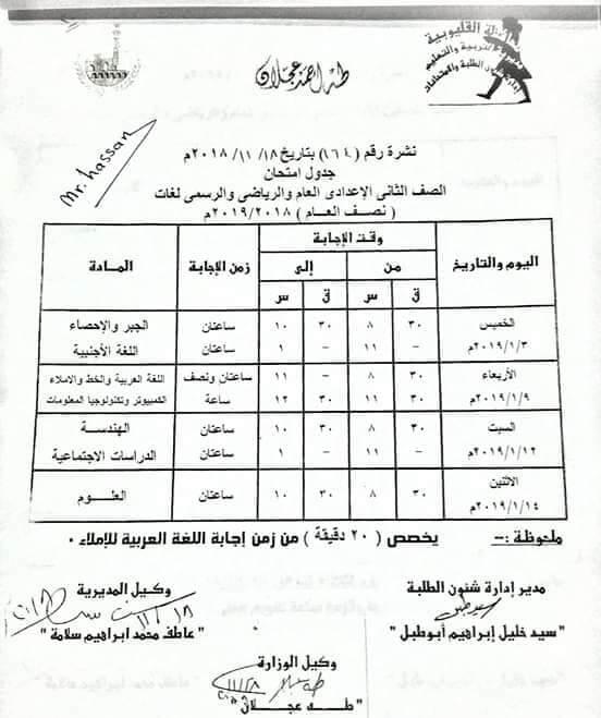 جدول امتحانات الصف الثاني الاعدادي الترم الاول 2019 محافظة القليوبية