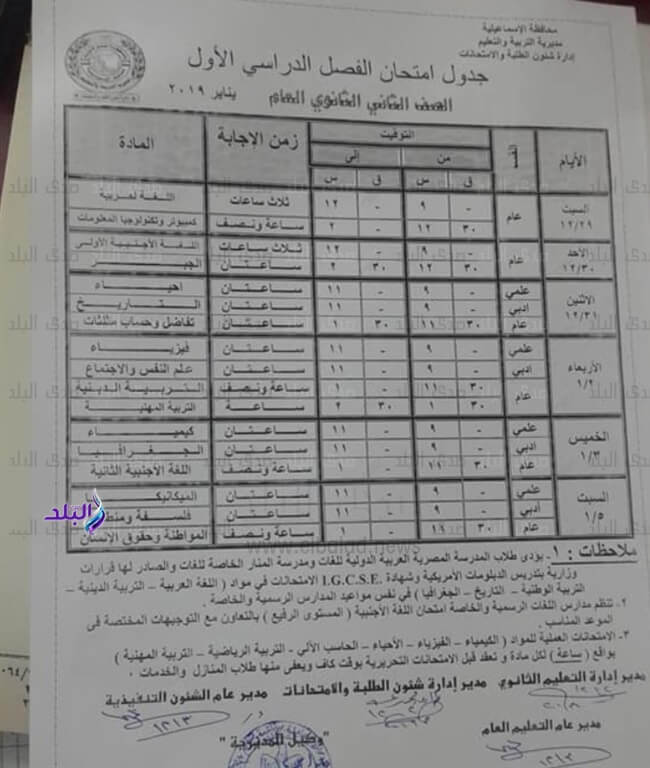 جدول امتحانات الصف الثاني الثانوي الترم الاول 2019 محافظة الاسماعيلية