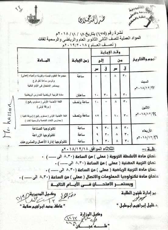 جدول امتحانات الصف الثاني الثانوي الترم الاول 2019 محافظة القليوبية