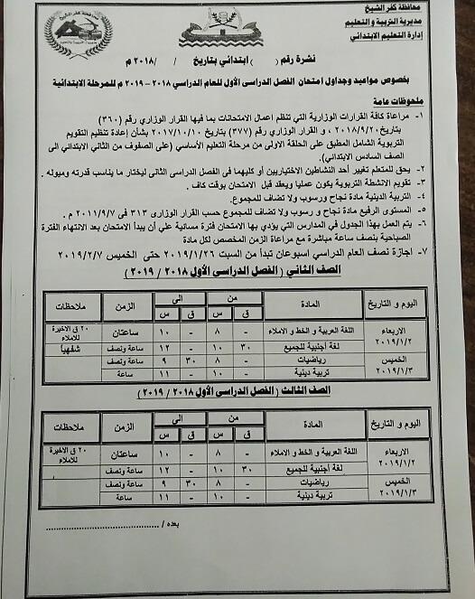 جدول امتحانات الصف الثاني والثالث الابتدائي الترم الاول 2019 محافظة كفر الشيخ