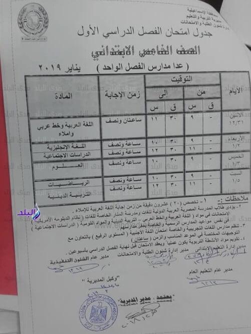 جدول امتحانات الصف الخامس الابتدائي الترم الاول 2019 محافظة الاسماعيلية