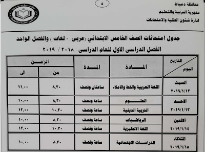 جدول امتحانات الصف الخامس الابتدائي الترم الاول 2019 محافظة دمياط