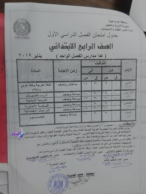 جدول امتحانات الصف الرابع الابتدائي الترم الاول 2019 محافظة الاسماعيلية