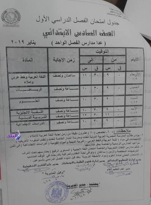 جدول امتحانات الصف السادس الابتدائي الترم الاول 2019 محافظة الاسماعيلية