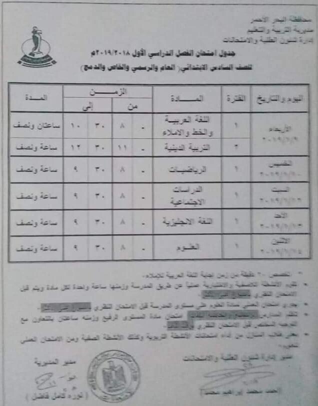 جدول امتحانات الصف السادس الابتدائي الترم الاول 2019 محافظة البحر الأحمر