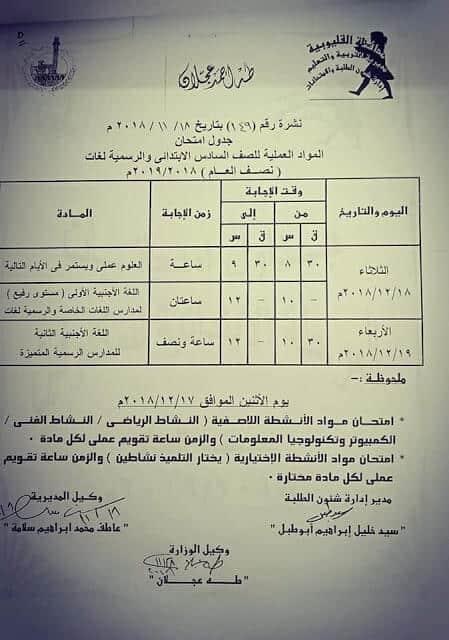 جدول امتحانات الصف السادس الابتدائي الترم الاول 2019 محافظة القليوبية
