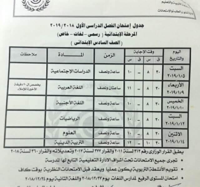 جدول امتحانات الصف السادس الابتدائي الترم الاول 2019 محافظة بورسعيد
