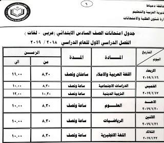 جدول امتحانات الصف السادس الابتدائي الترم الاول 2019 محافظة دمياط