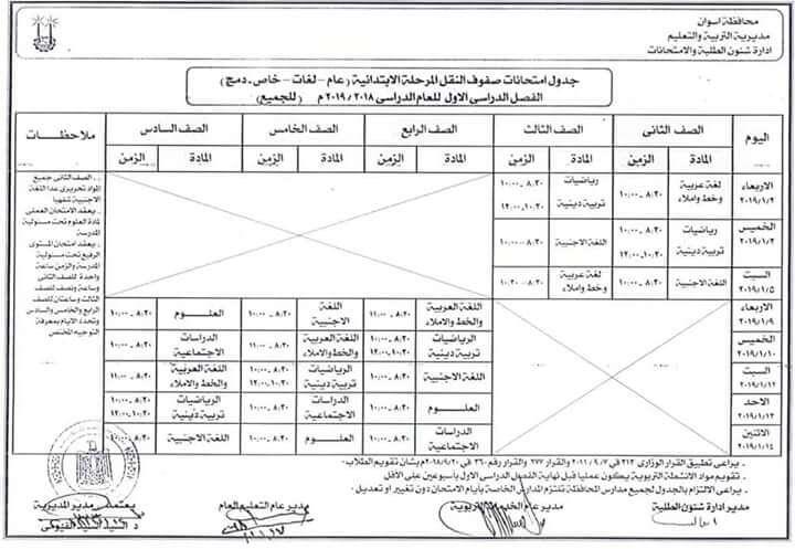 جدول امتحانات المرحلة الابتدائية الترم الاول 2019 محافظة أسوان