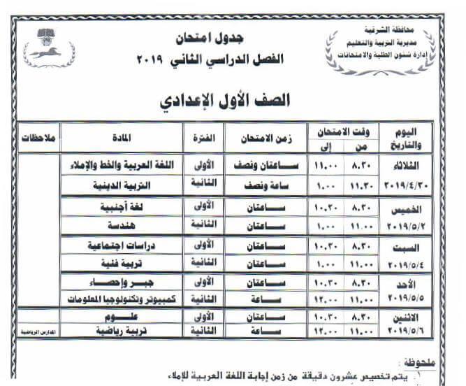 جدول امتحانات الصف الاول الاعدادي الترم الثاني 2019 محافظة الشرقية