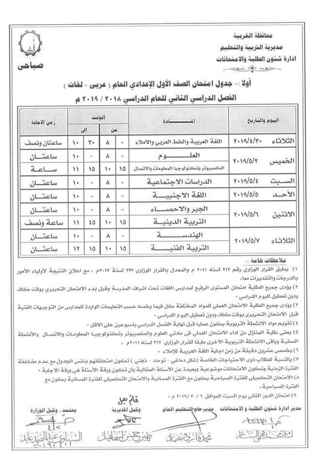 جدول امتحانات الصف الاول الاعدادي الترم الثاني 2019 محافظة الغربية
