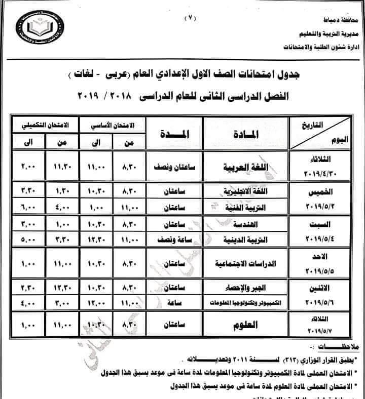 جدول امتحانات الصف الاول الاعدادي الترم الثاني 2019 محافظة دمياط
