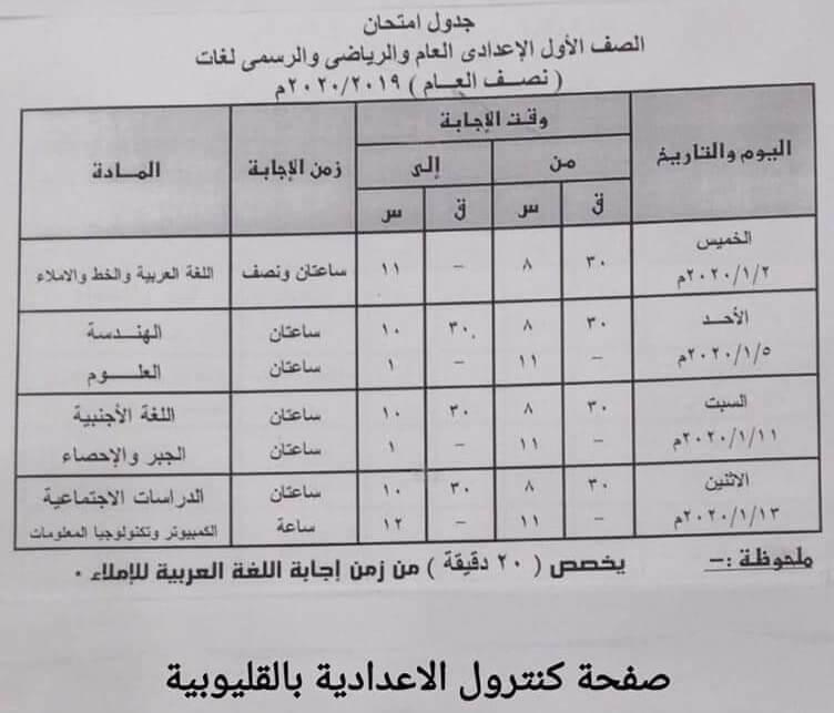 جدول امتحانات الصف الاول الاعدادي نصف العام محافظة القليوبية 2020 2
