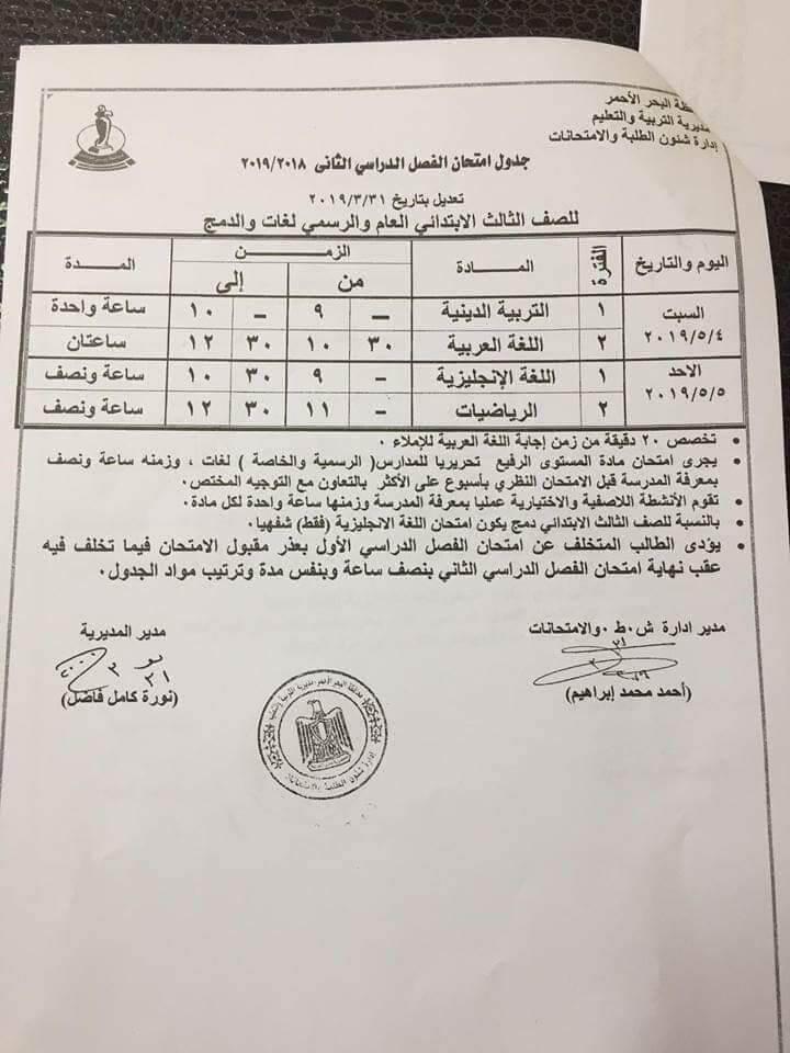 جدول امتحانات الصف الثالث الابتدائي الترم الثاني 2019 محافظة البحر الاحمر