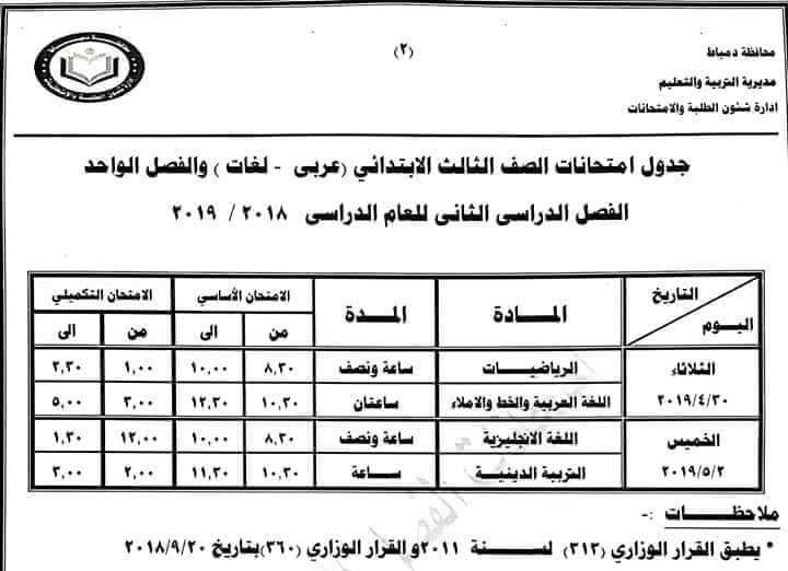 جدول امتحانات الصف الثالث الابتدائي الترم الثاني 2019 محافظة دمياط