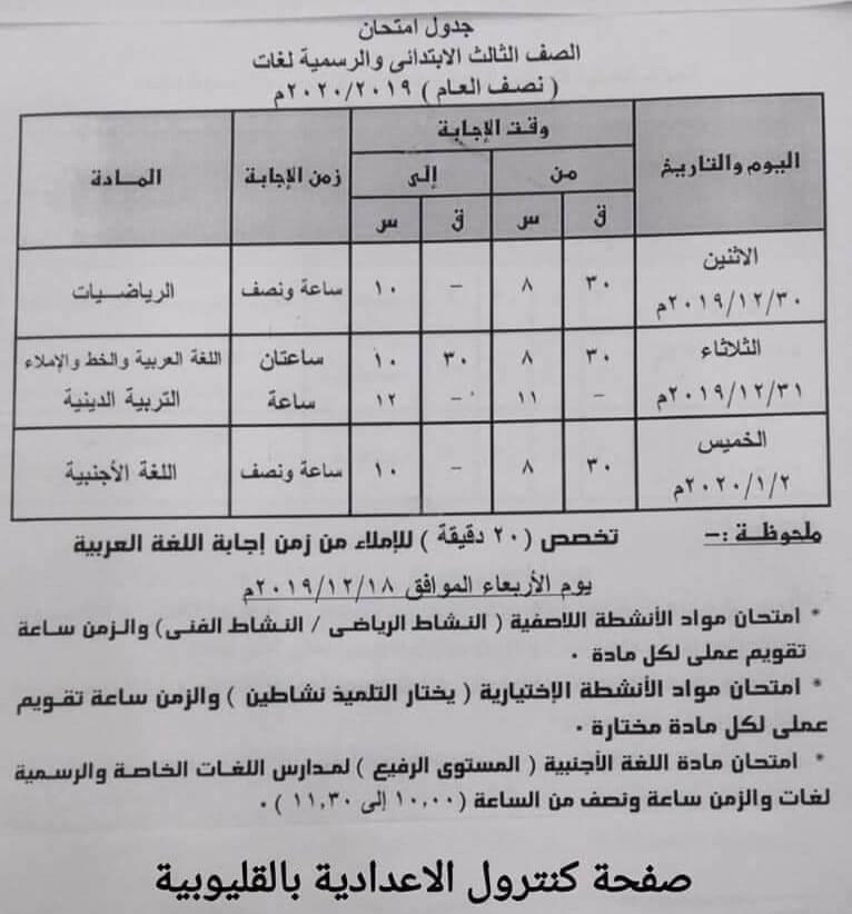 جدول امتحانات الصف الثالث الابتدائي نصف العام محافظة القليوبية 2020 2