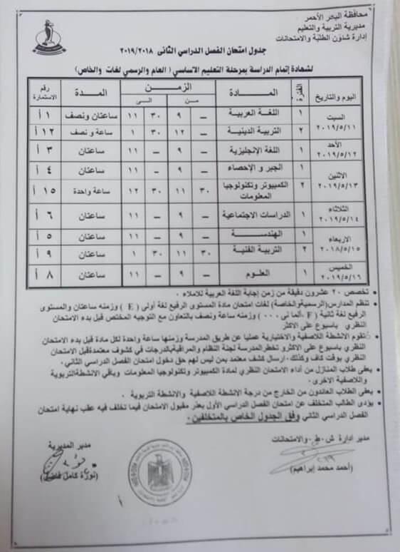 جدول امتحانات الصف الثالث الاعدادي الترم الثاني 2019 محافظة البحر الاحمر