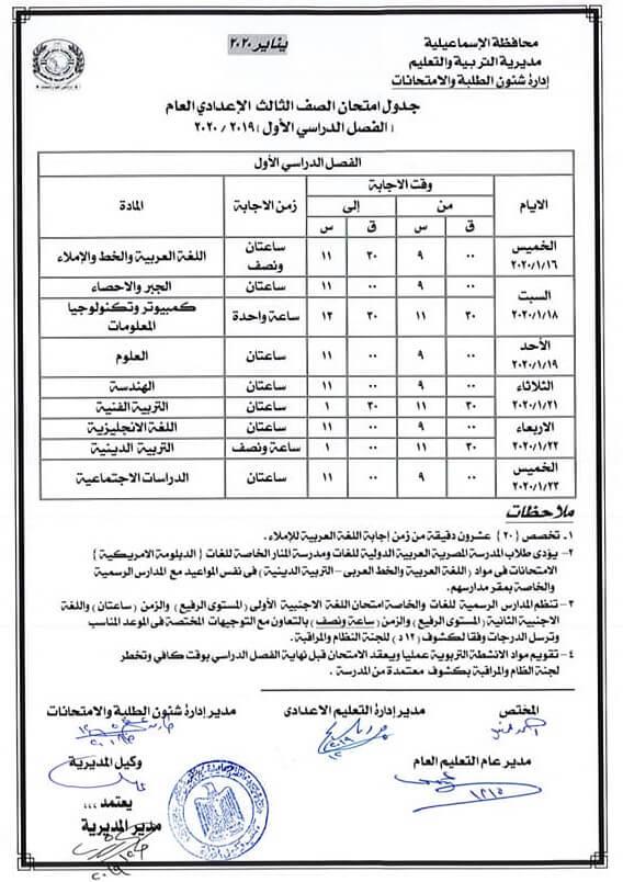 جدول امتحانات الصف الثالث الاعدادي نصف العام محافظة الاسماعيلية 2020