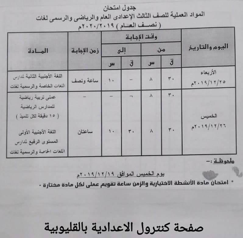 جدول امتحانات الصف الثالث الاعدادي نصف العام محافظة القليوبية 2020 1