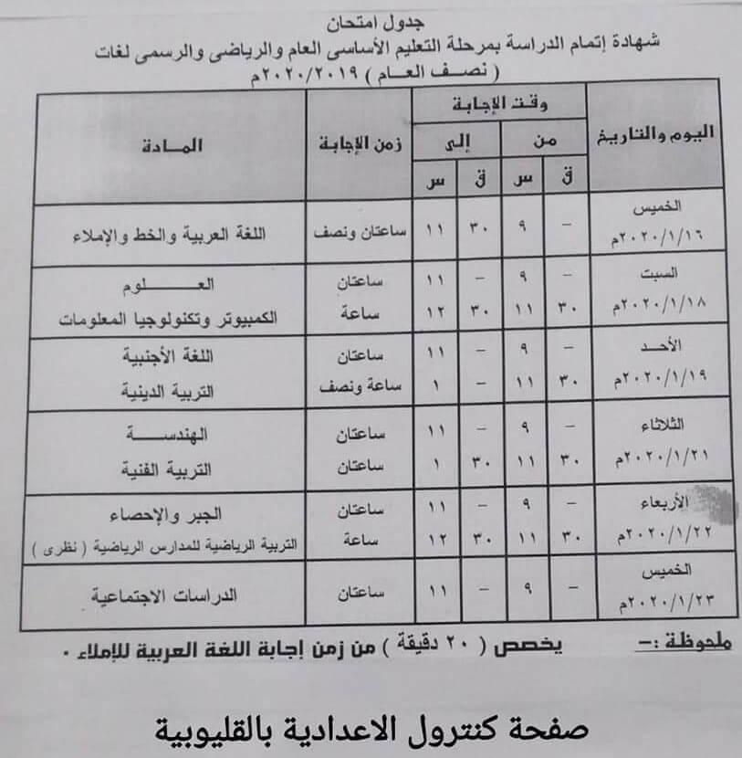 جدول امتحانات الصف الثالث الاعدادي نصف العام محافظة القليوبية 2020 2