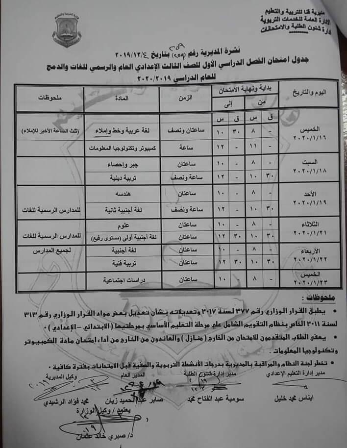 جدول امتحانات الصف الثالث الاعدادي نصف العام محافظة قنا 2020