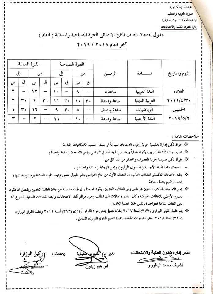 جدول امتحانات الصف الثاني الابتدائي الترم الثاني 2019 محافظة الاسكندرية