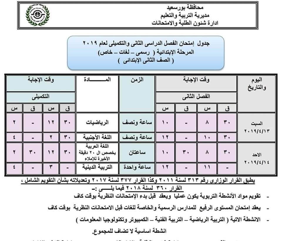 جدول امتحانات الصف الثاني الابتدائي الترم الثاني 2019 محافظة بورسعيد